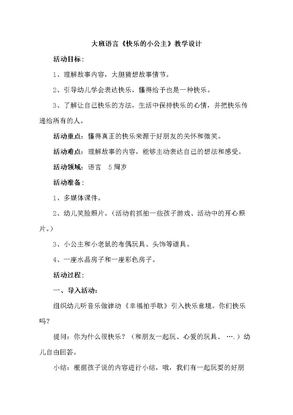 幼儿园大班语言活动《快乐的小公主》教学设计.doc