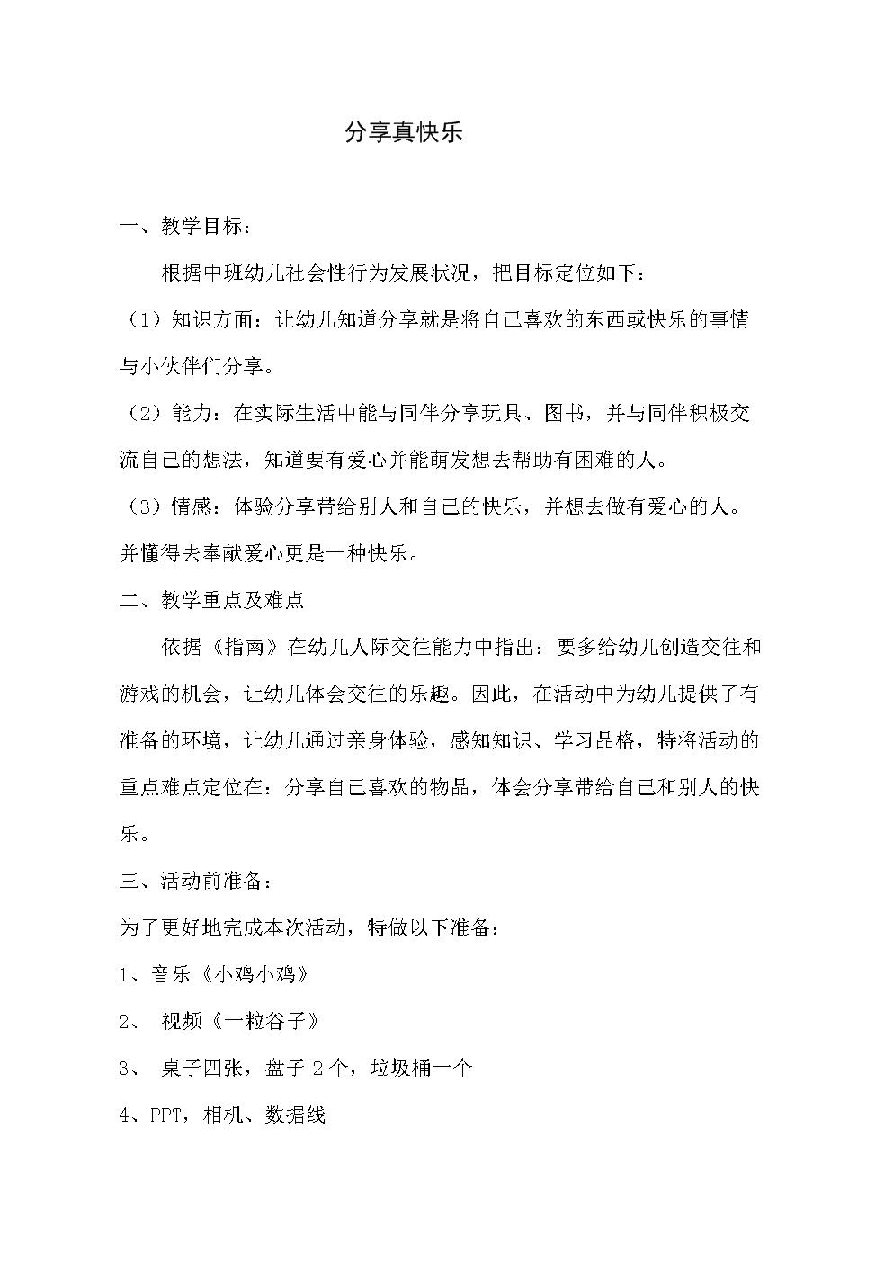 幼儿园社会领域中班(上)《分享真快乐》教案.doc