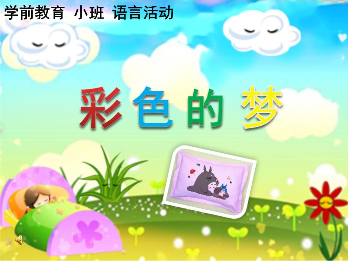 幼儿园小班 语言活动《彩色的梦》课件.ppt
