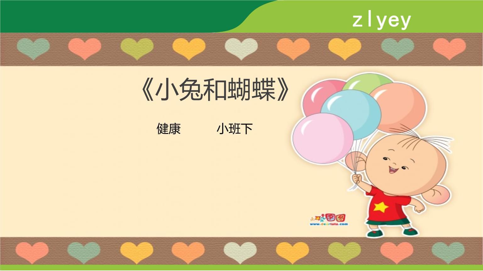幼儿园小班 健康活动《小兔和蝴蝶》课件.ppt