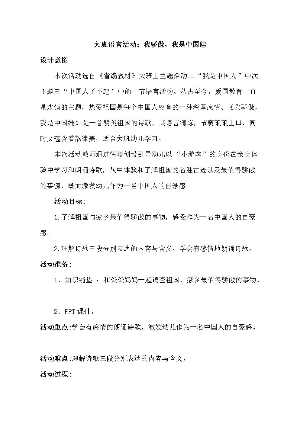 幼儿园大班语言活动:《我骄傲,我是中国娃》教案.doc