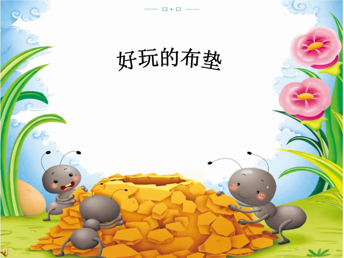 幼儿园小班健康活动《好玩的布垫》优质课件.ppt