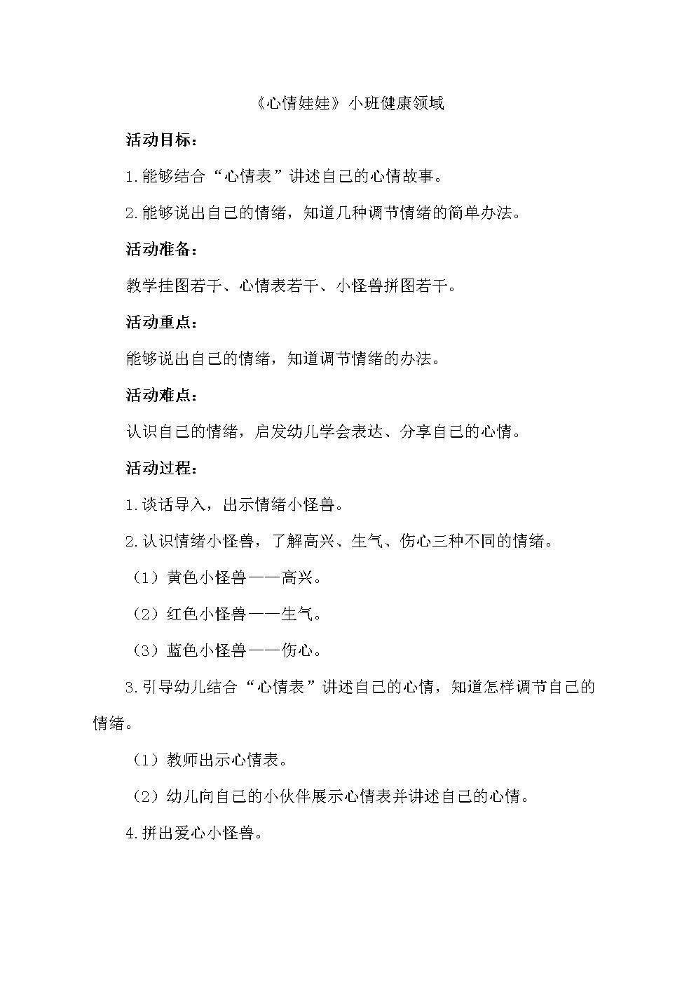幼儿园小班健康活动《心情娃娃》教案.doc