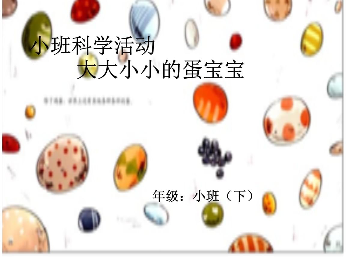 幼儿园小班科学活动《大大小小的蛋宝宝》课件.ppt
