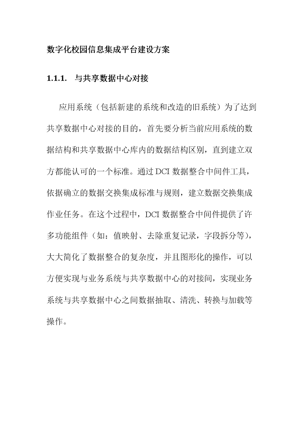 数字化校园信息集成平台建设方案.doc