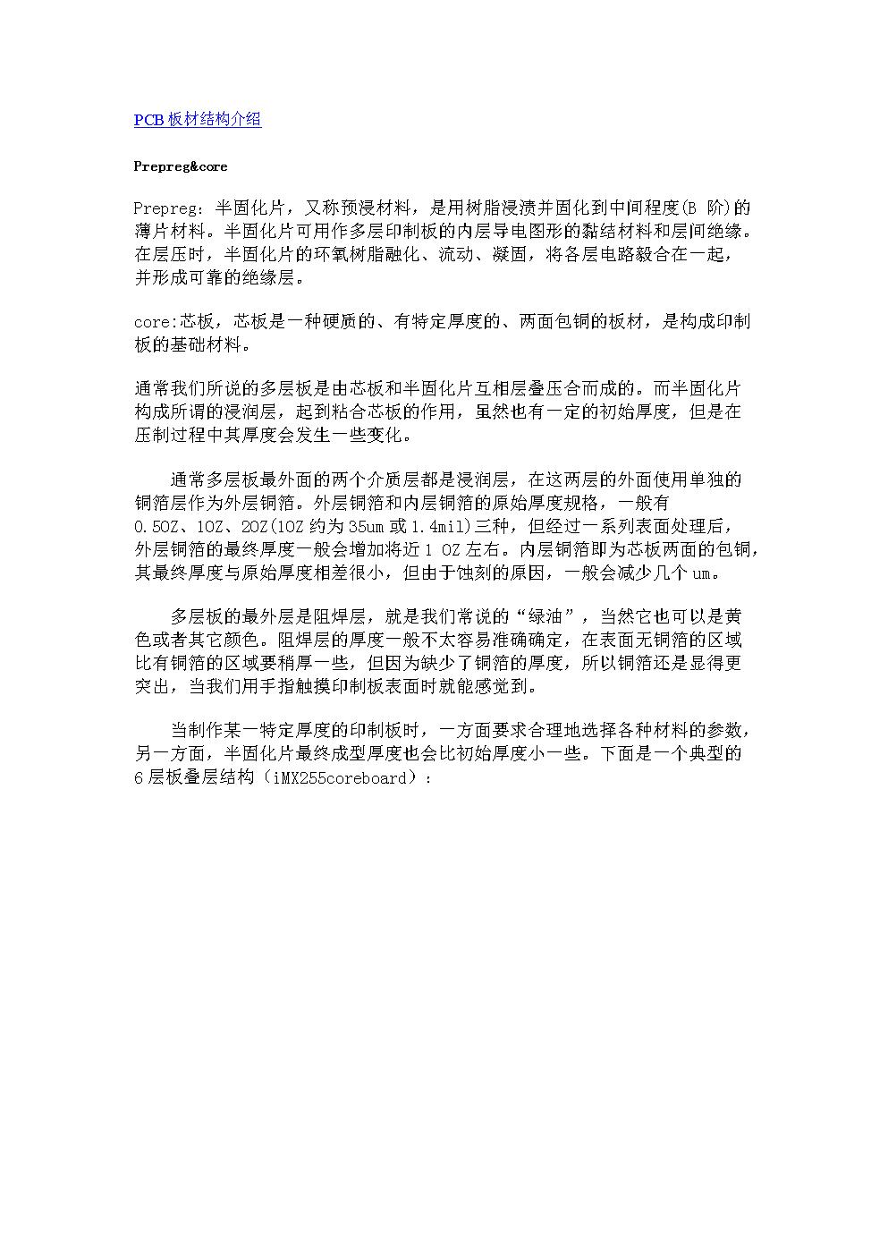 PCB板材结构介绍zhuan.doc