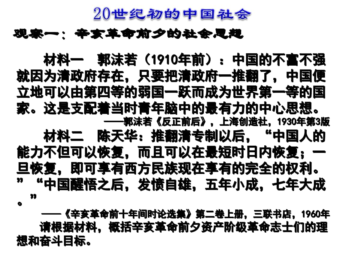 新文化运动6上课讲义.ppt