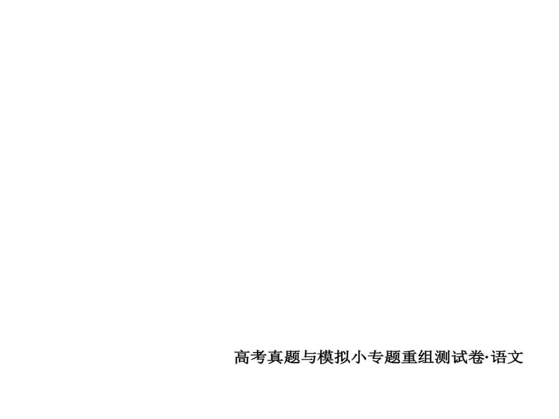 金版教程专题7转换.ppt