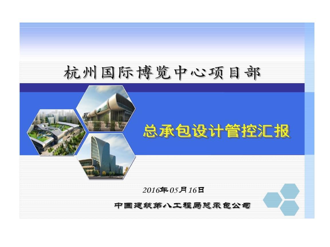 杭州国际博览中心的项目部总承包的设计管控汇报.ppt