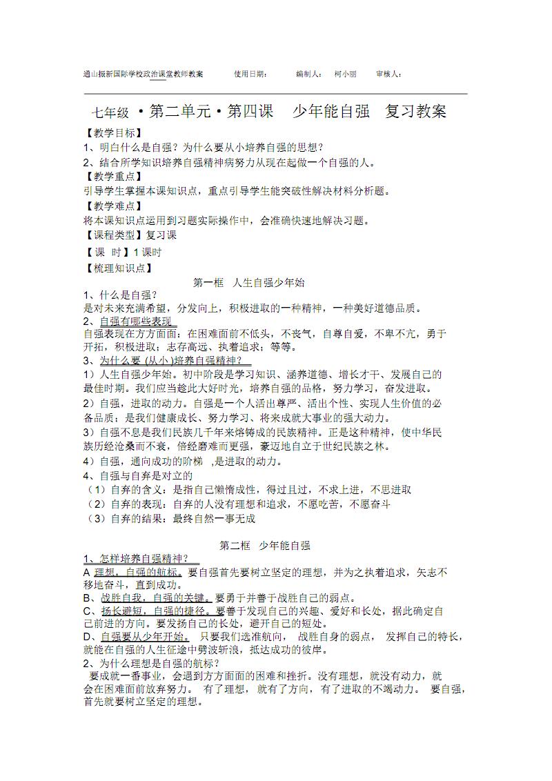 少年能自强复习教案.pdf