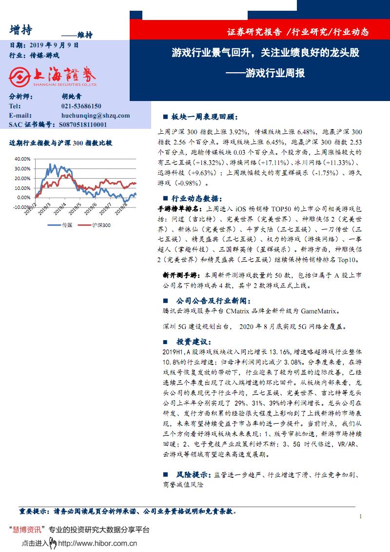 上海证券--游戏行业周报:游戏行业景气回升,关注业绩良好的龙头股.pdf