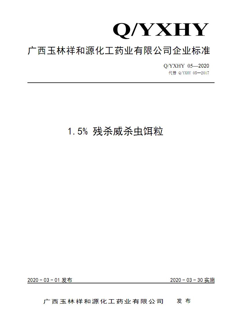 Q_YXHY  05-20201.5%残杀威杀虫饵粒.pdf