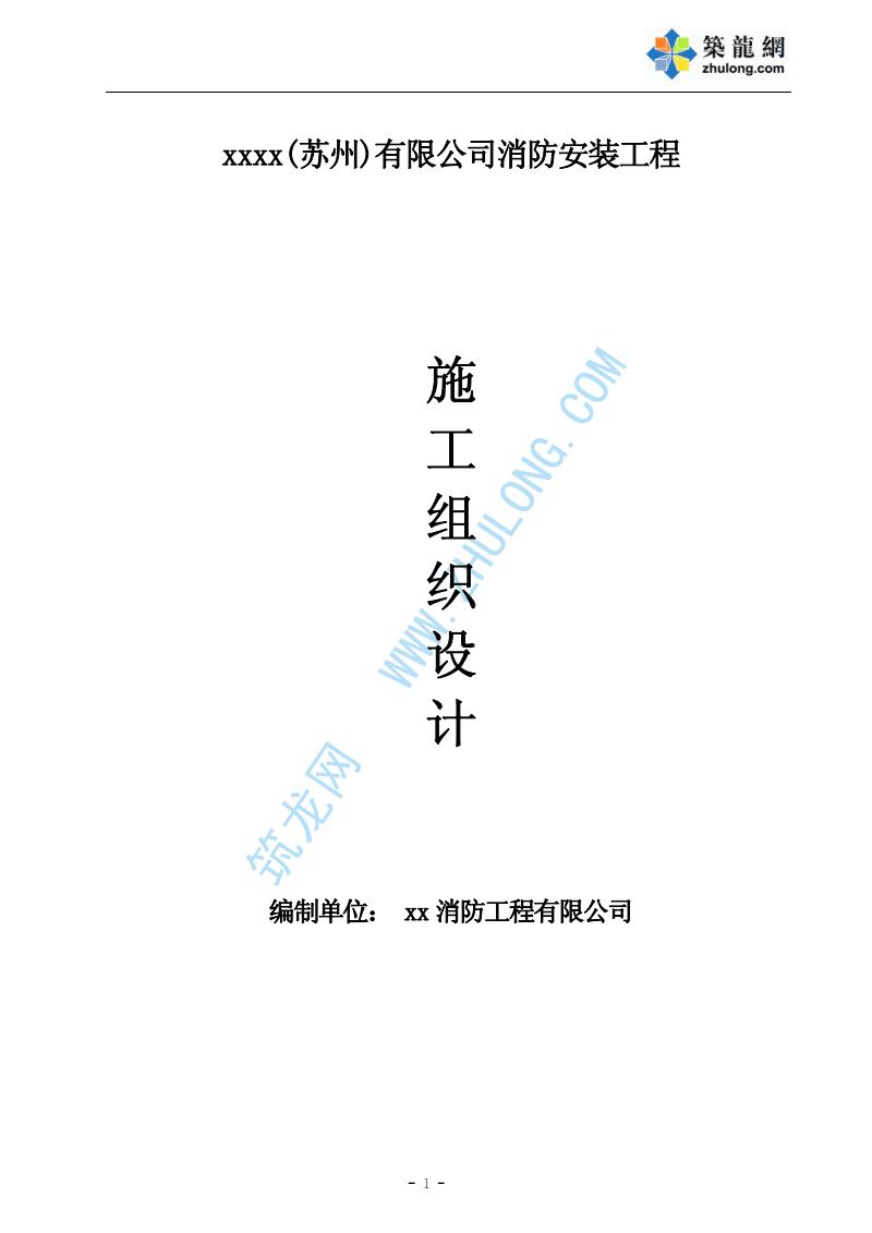 苏州公司消防工程施工组织设计.pdf
