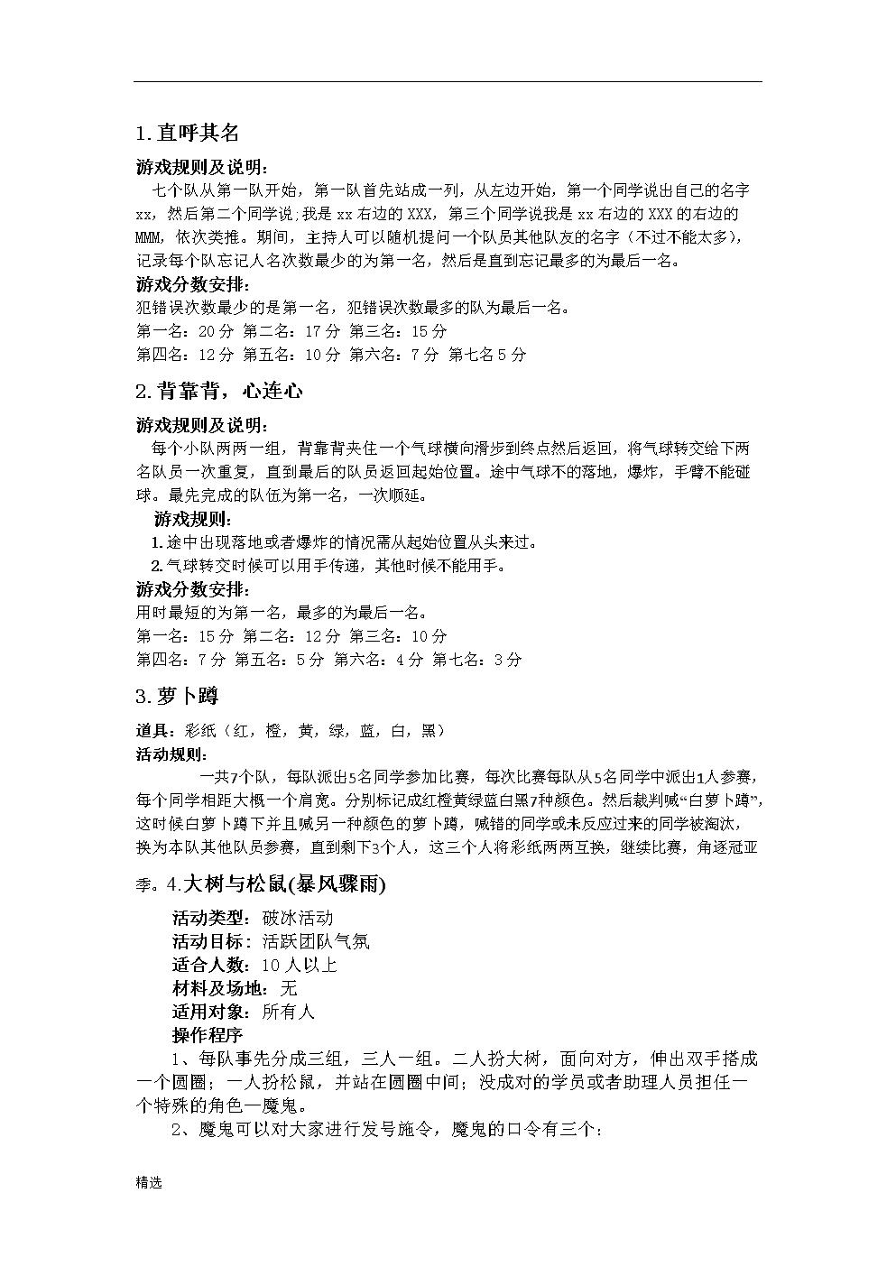 室外集体经典游戏【可修改】.doc