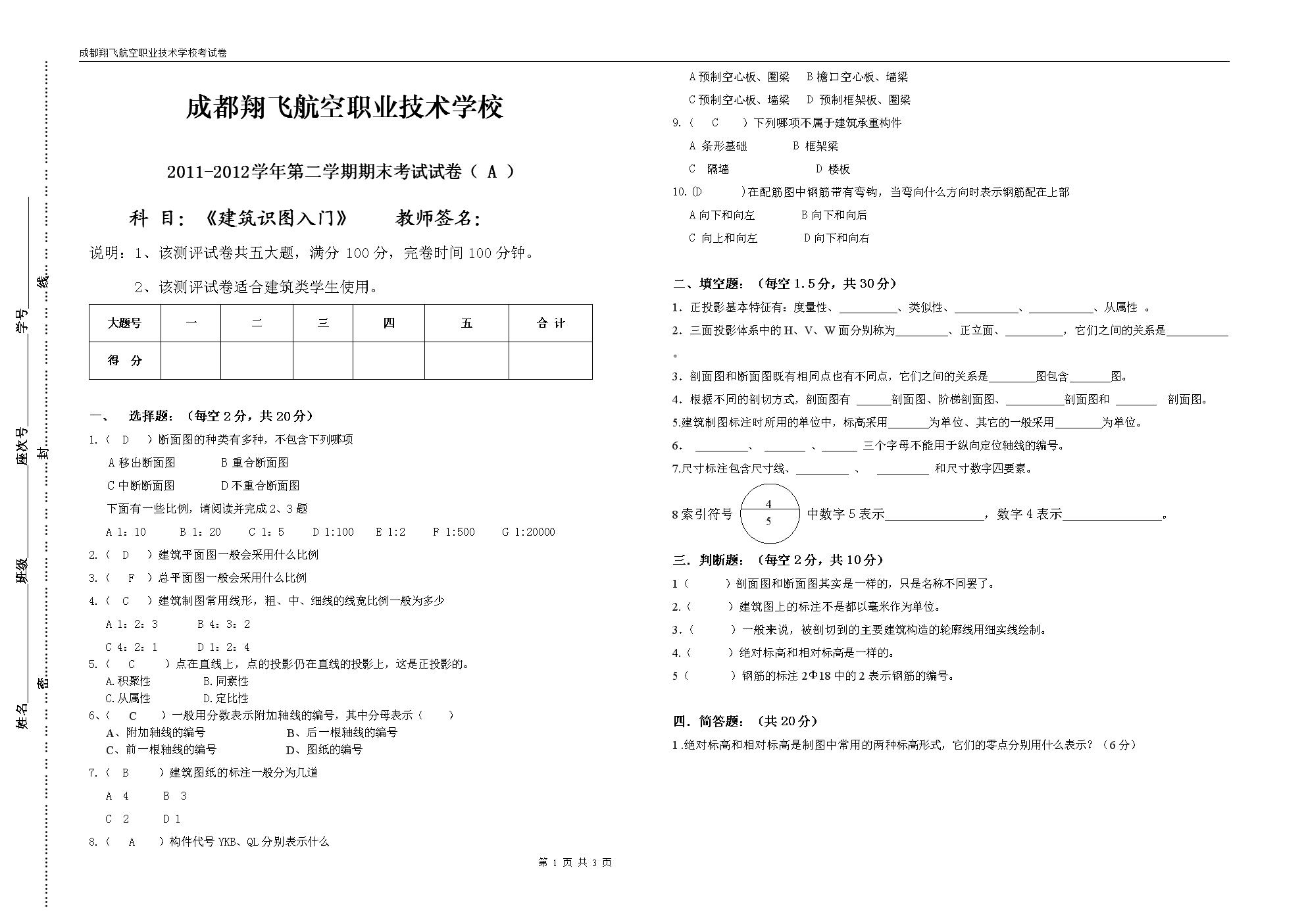 成都航校建筑制图与识图期末试卷及答案.doc