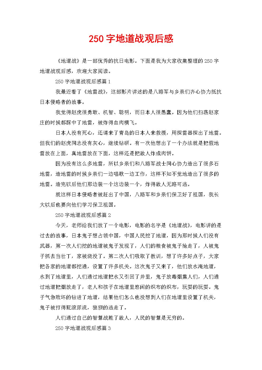 250字地道战观后感.doc
