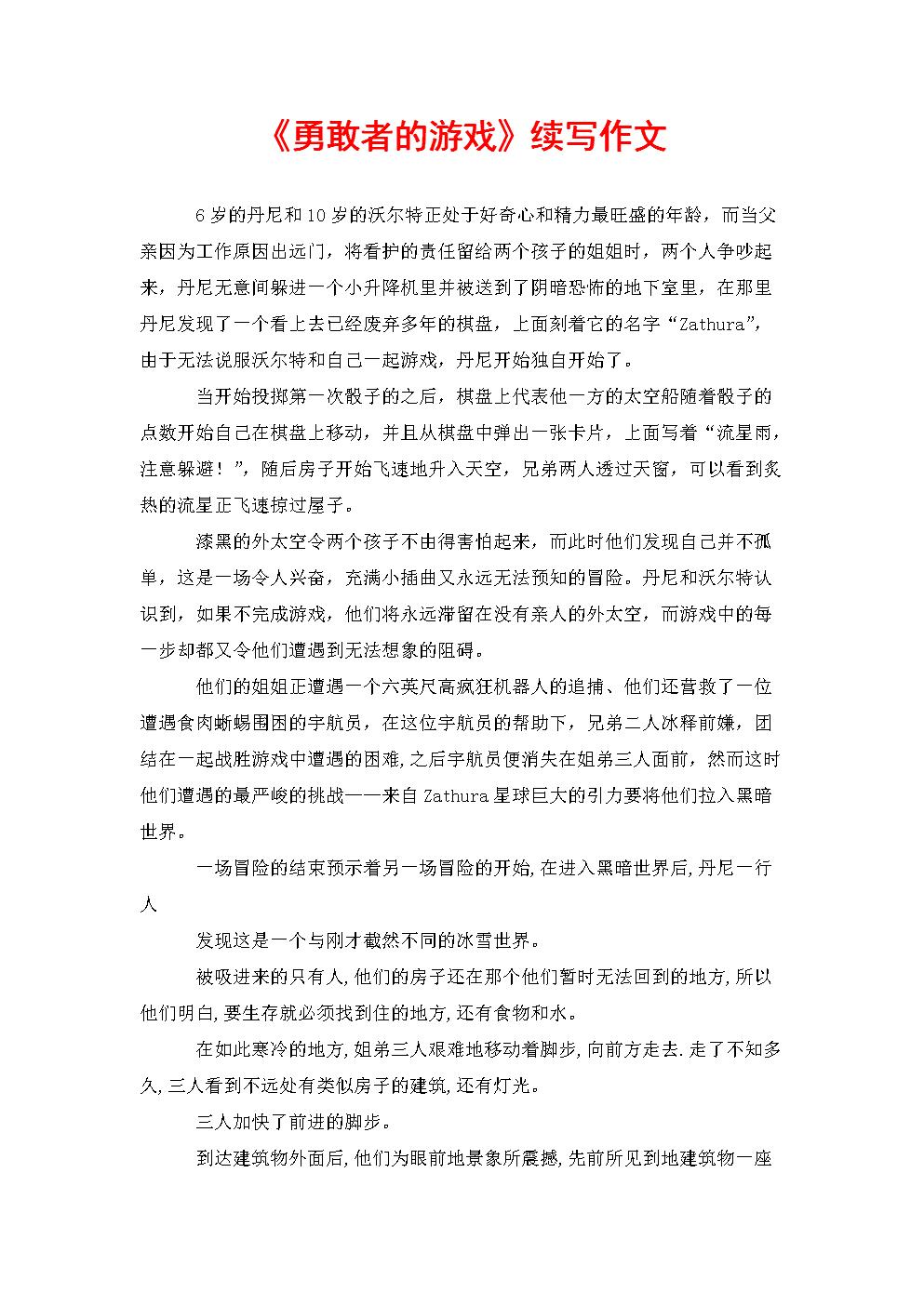 《勇敢者的游戏》续写作文.doc