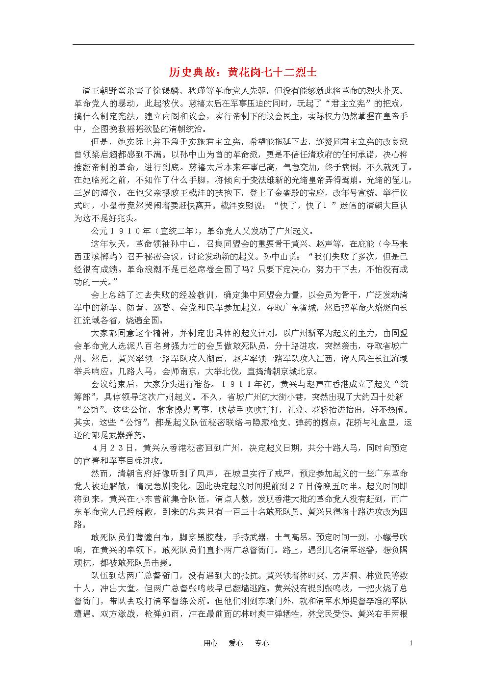 高中语文 历史典故:黄花岗七十二烈士作文素材.doc