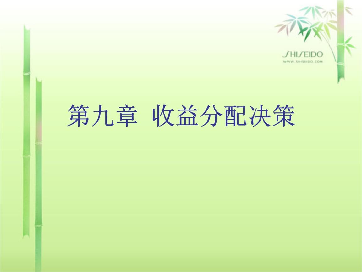 收益分配决策简介.pptx