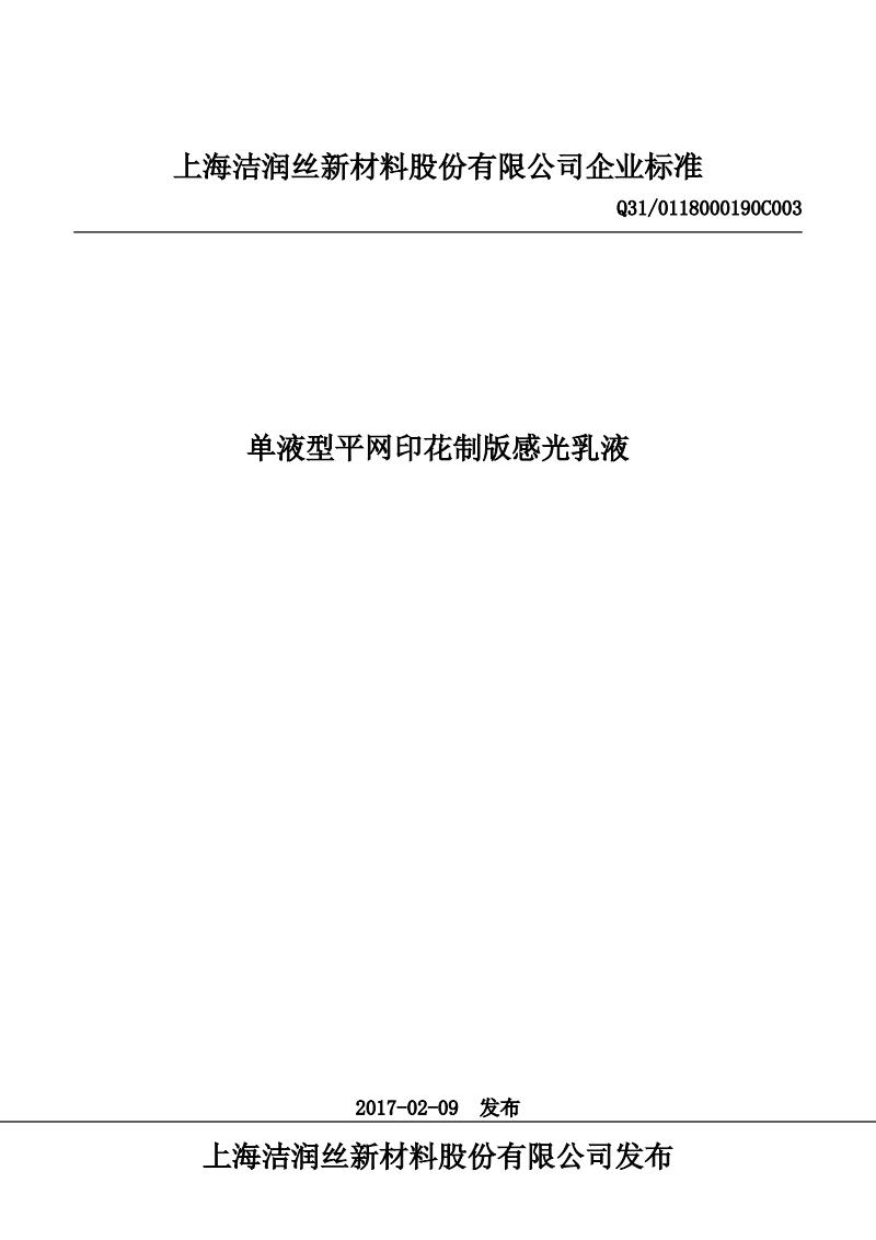 Q31 0118000190C003_单液型平网印花制版感光乳液.pdf