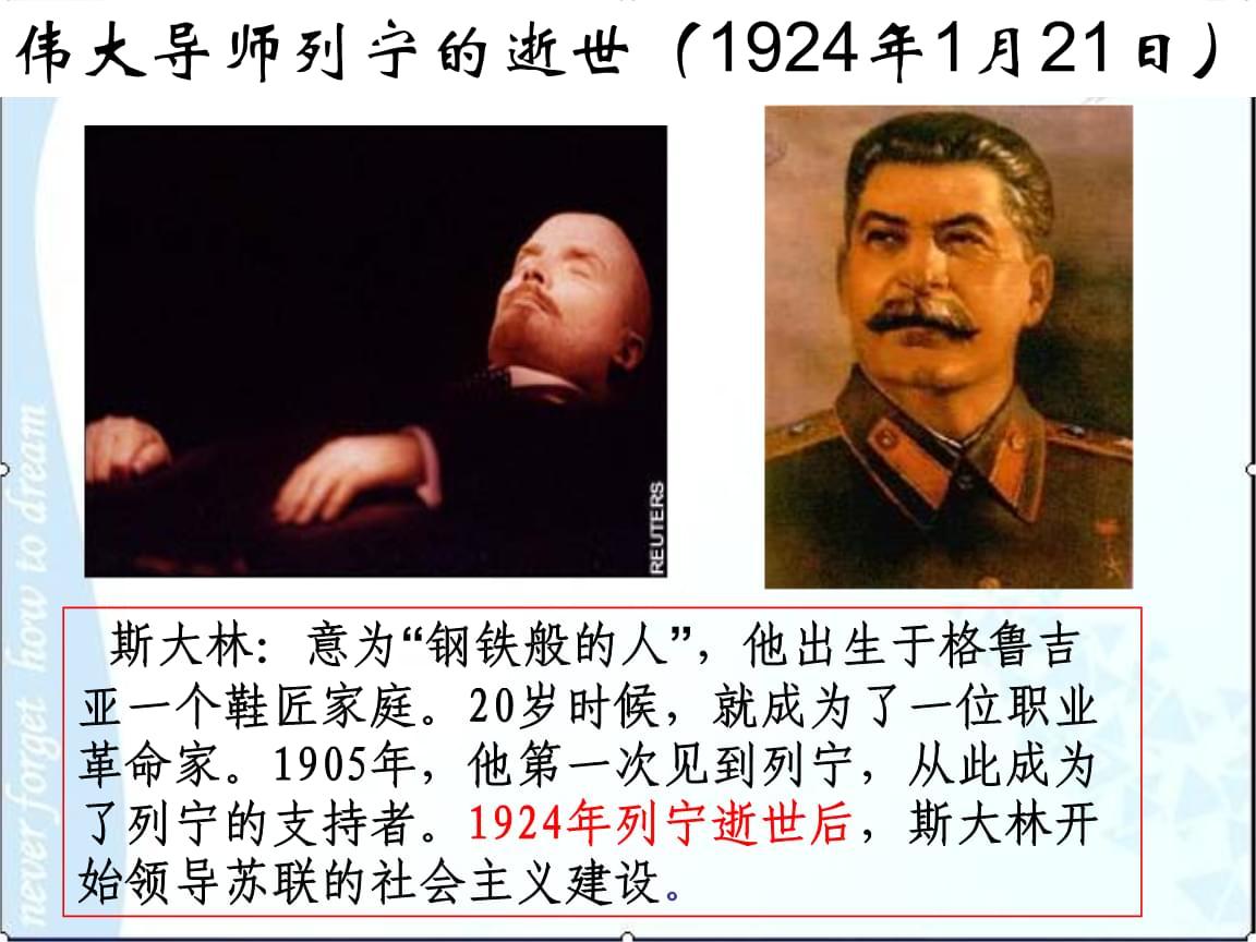 斯大林模式的社会主义建设道路人民版.ppt