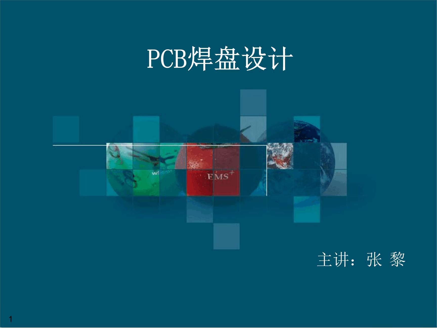 pcb焊盘设计解析.ppt