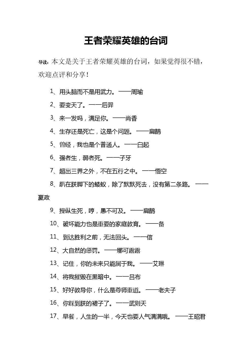 王者荣耀英雄地台词.doc