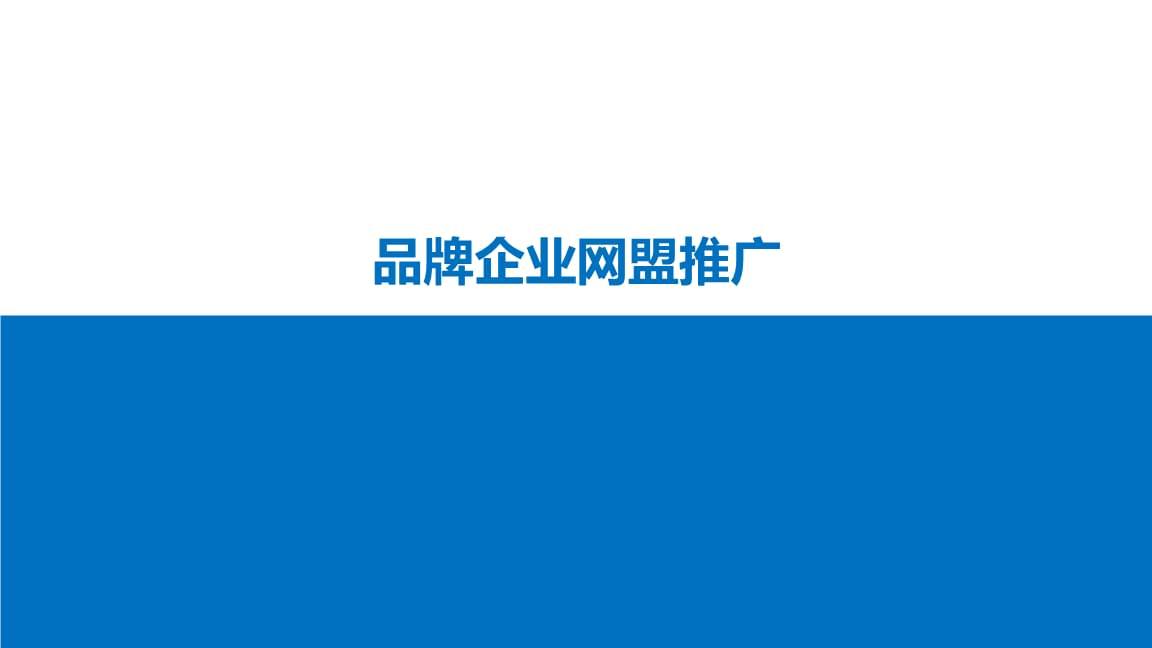 品牌企业网盟推广方案.pptx