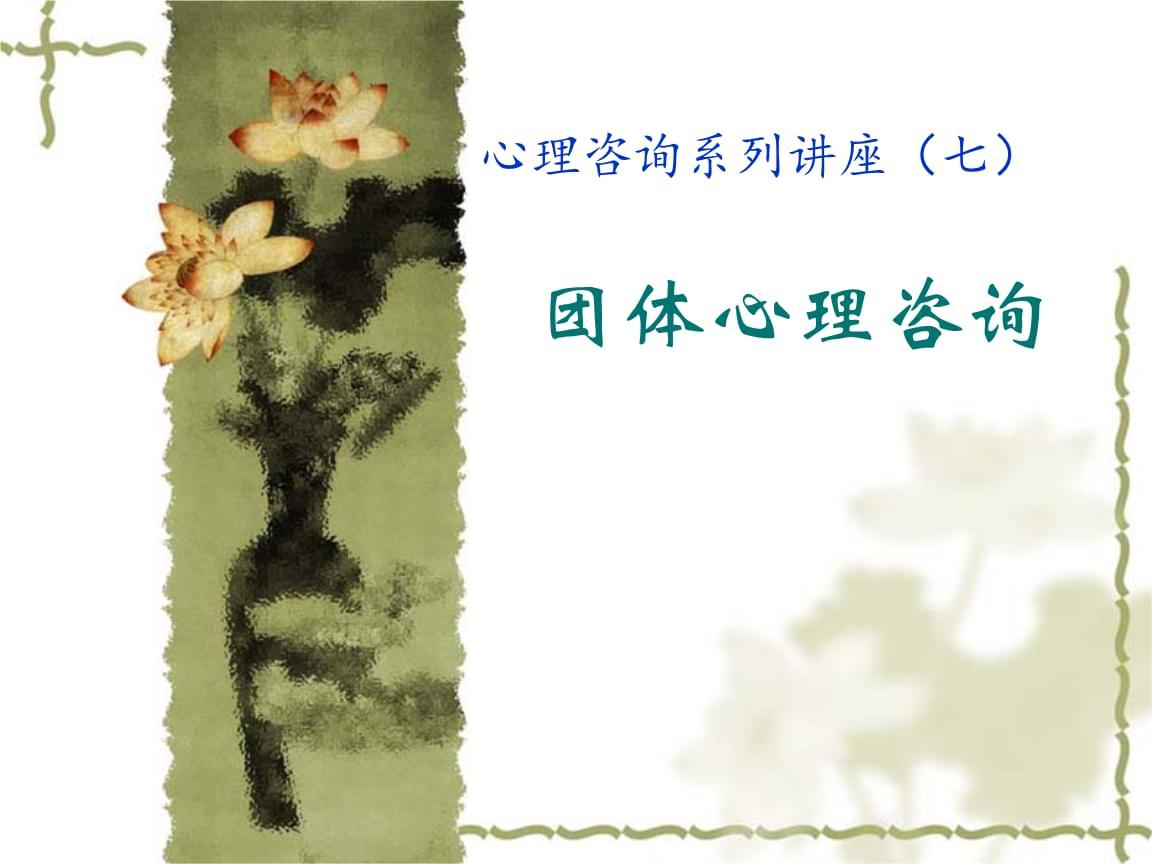 团体心理咨询概述.pptx