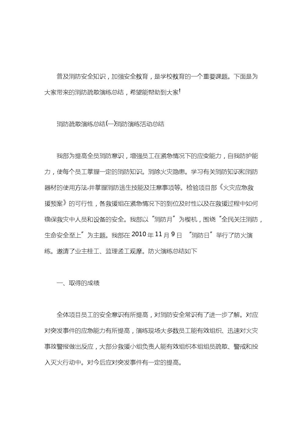 [消防疏散演练总结讲话]消防疏散演练总结.doc