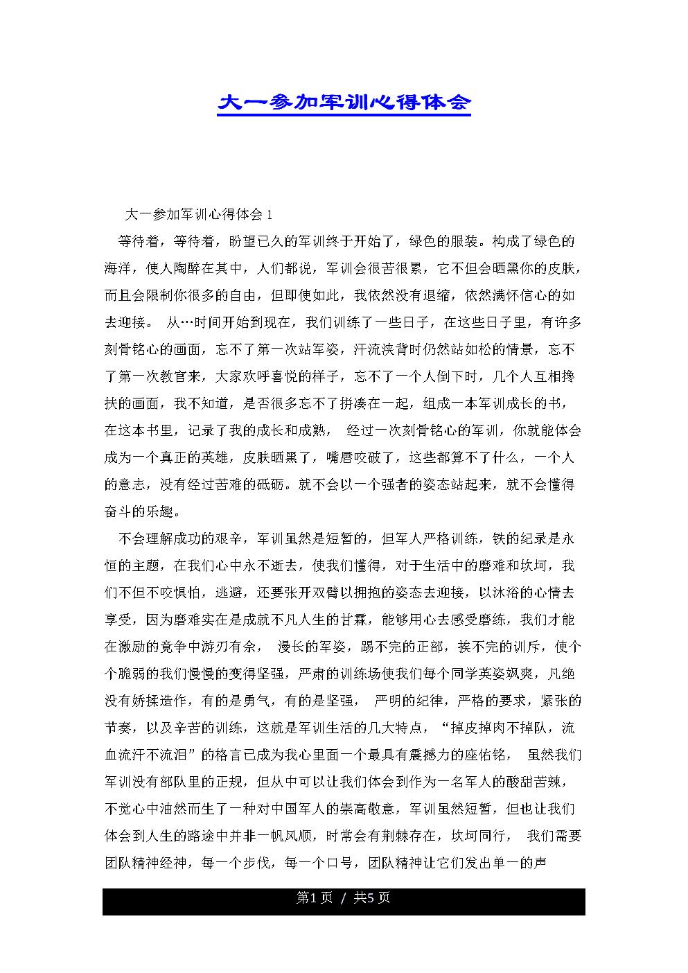 大一参加军训心得体会.docx