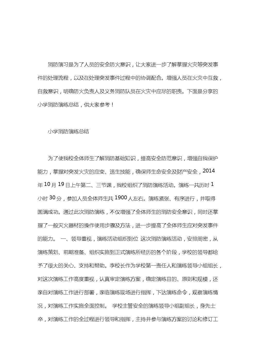 [学校消防演练总结]小学消防演练总结.doc