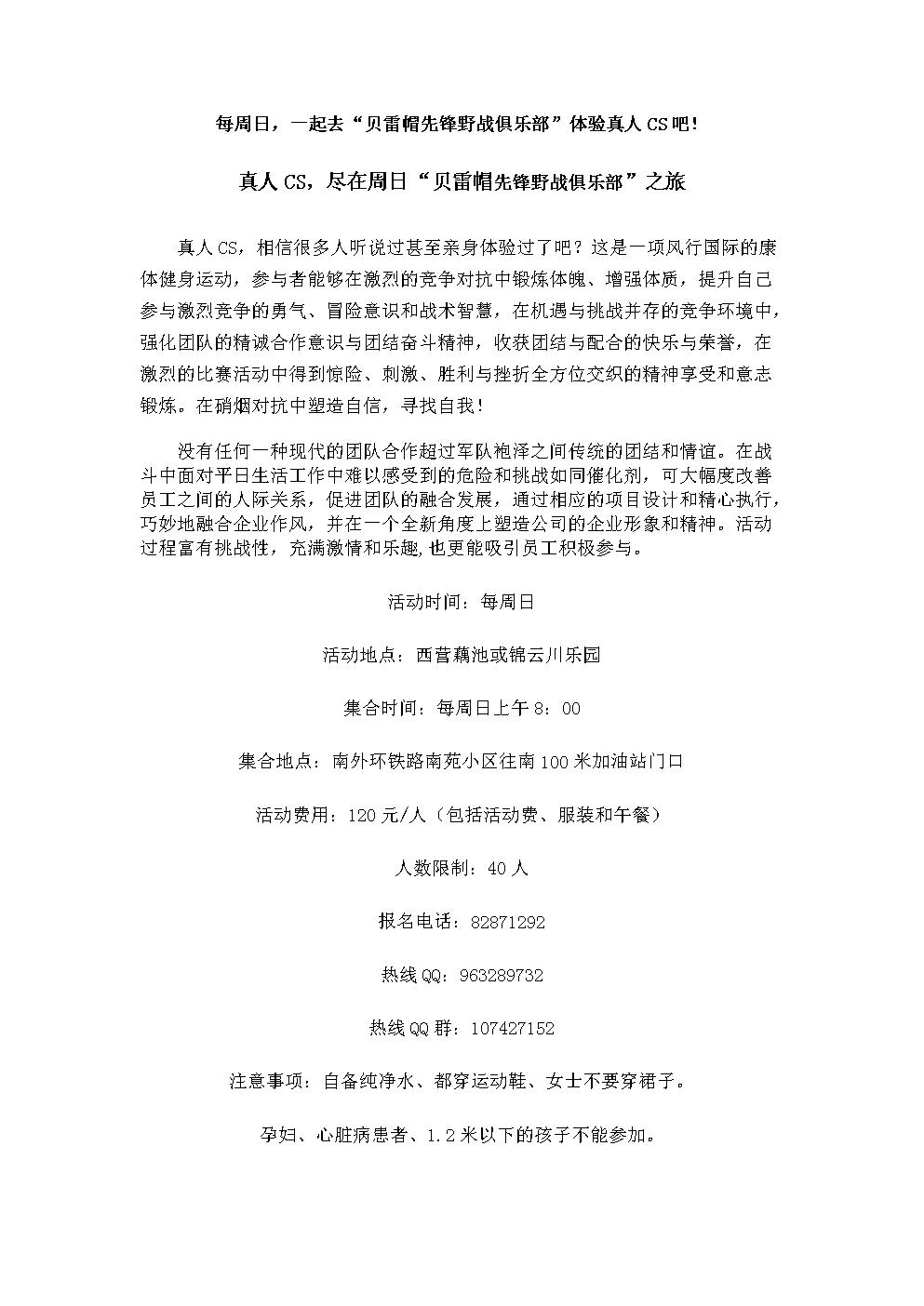 真人cs宣传强烈推荐.doc