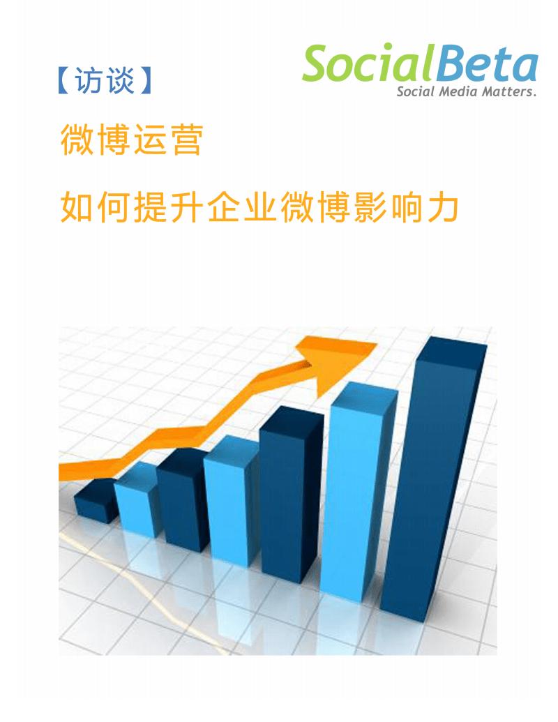 企业微博营销效果提升方法研讨.pdf