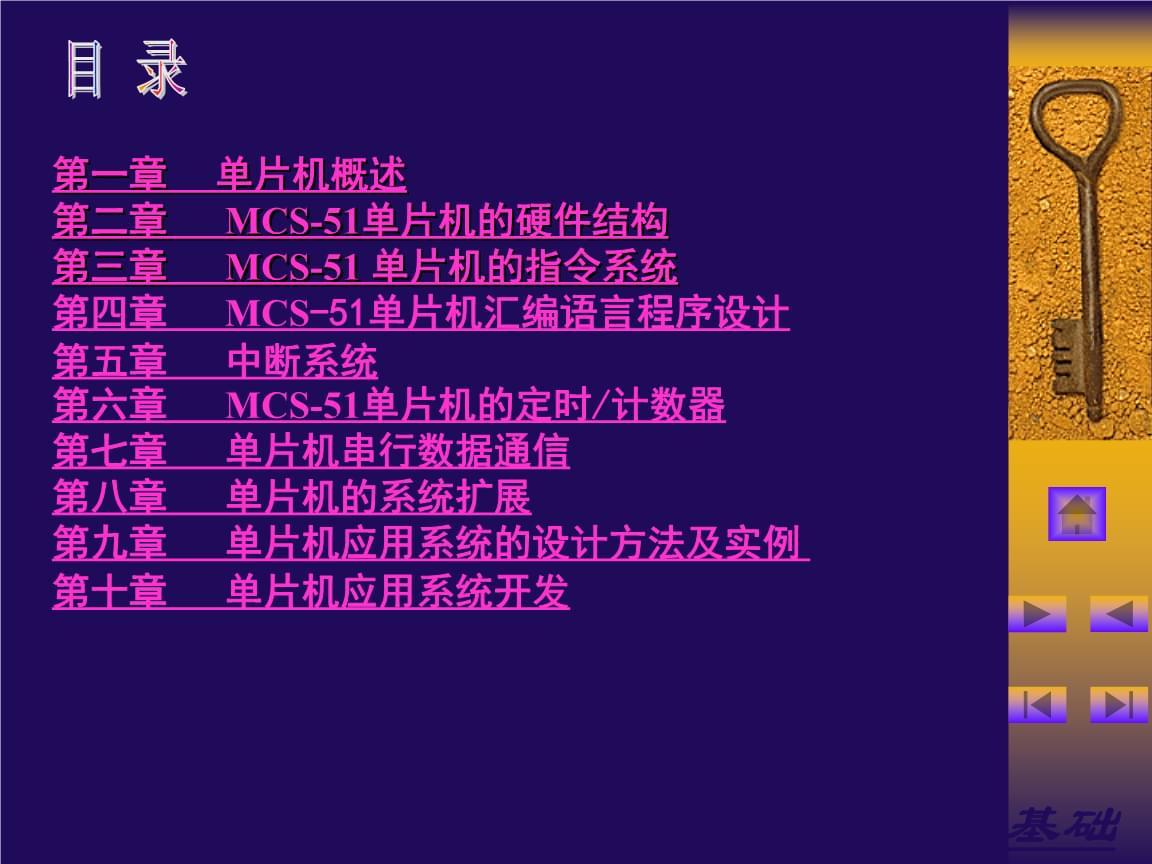51单片机基础MCS-51单片机汇编语言程序设计.ppt