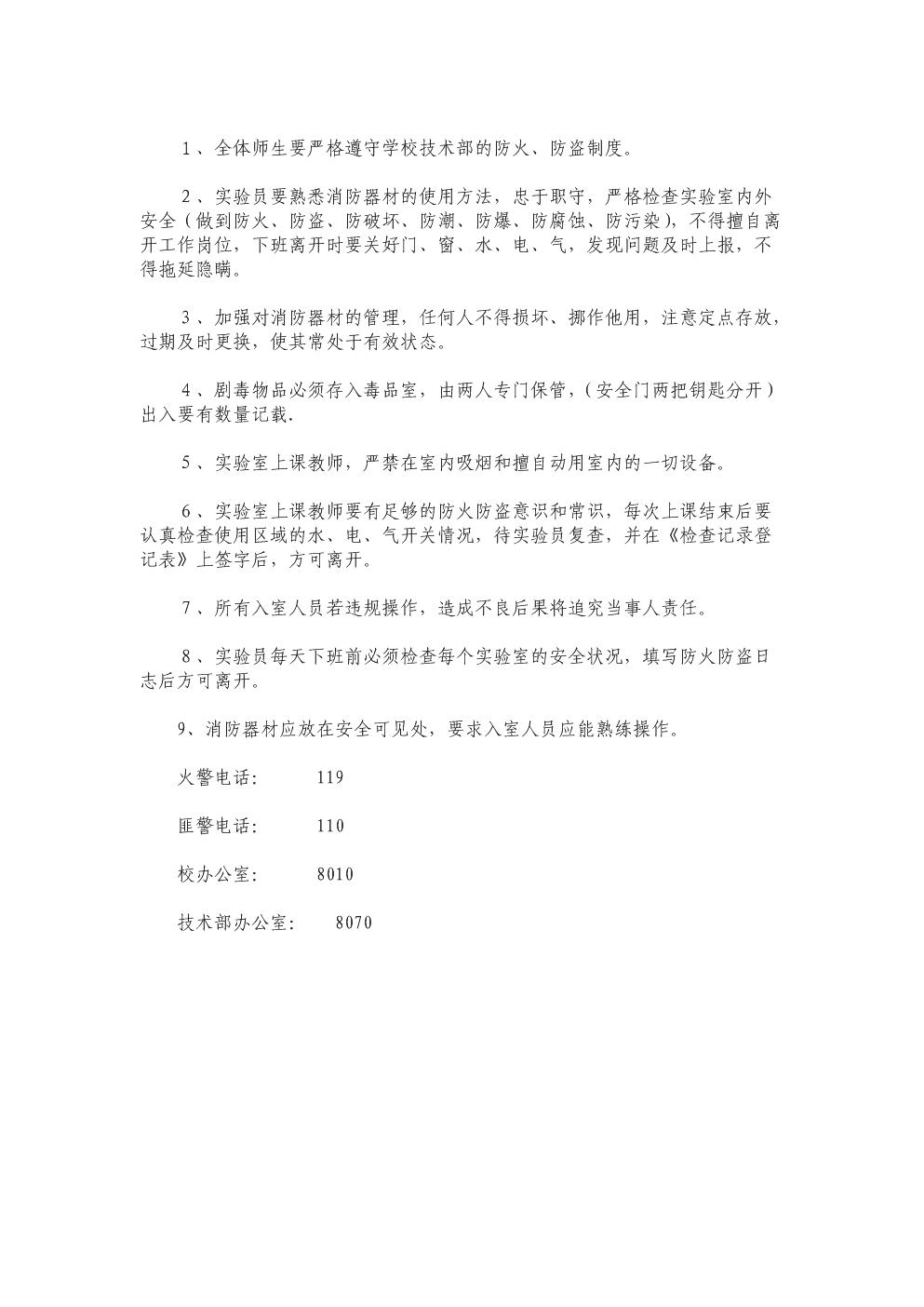 实验室防火防盗安全制度.doc