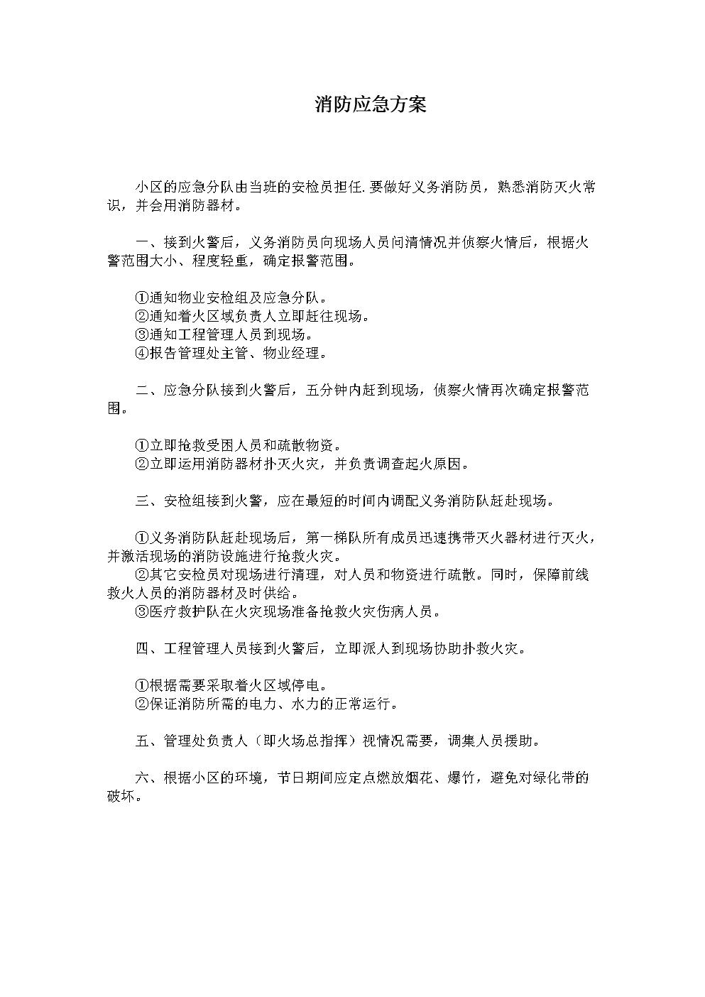 小区消防应急方案.doc