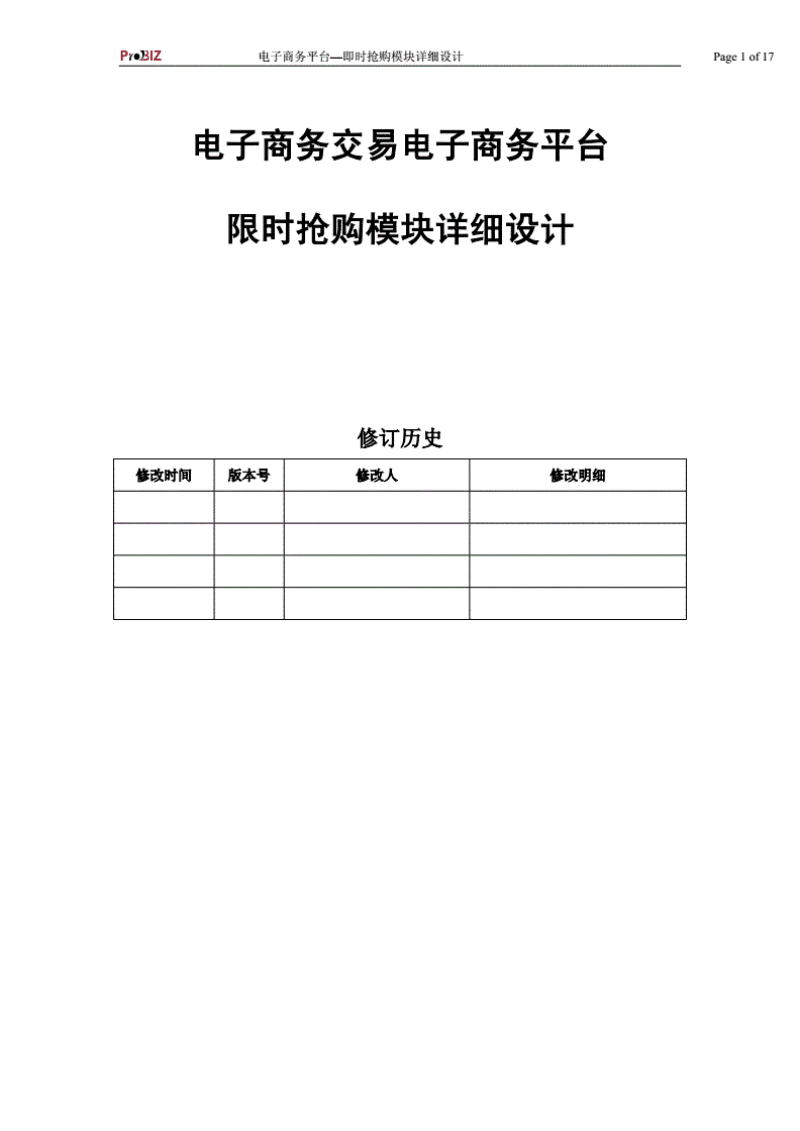 限时抢购详细设计.pdf