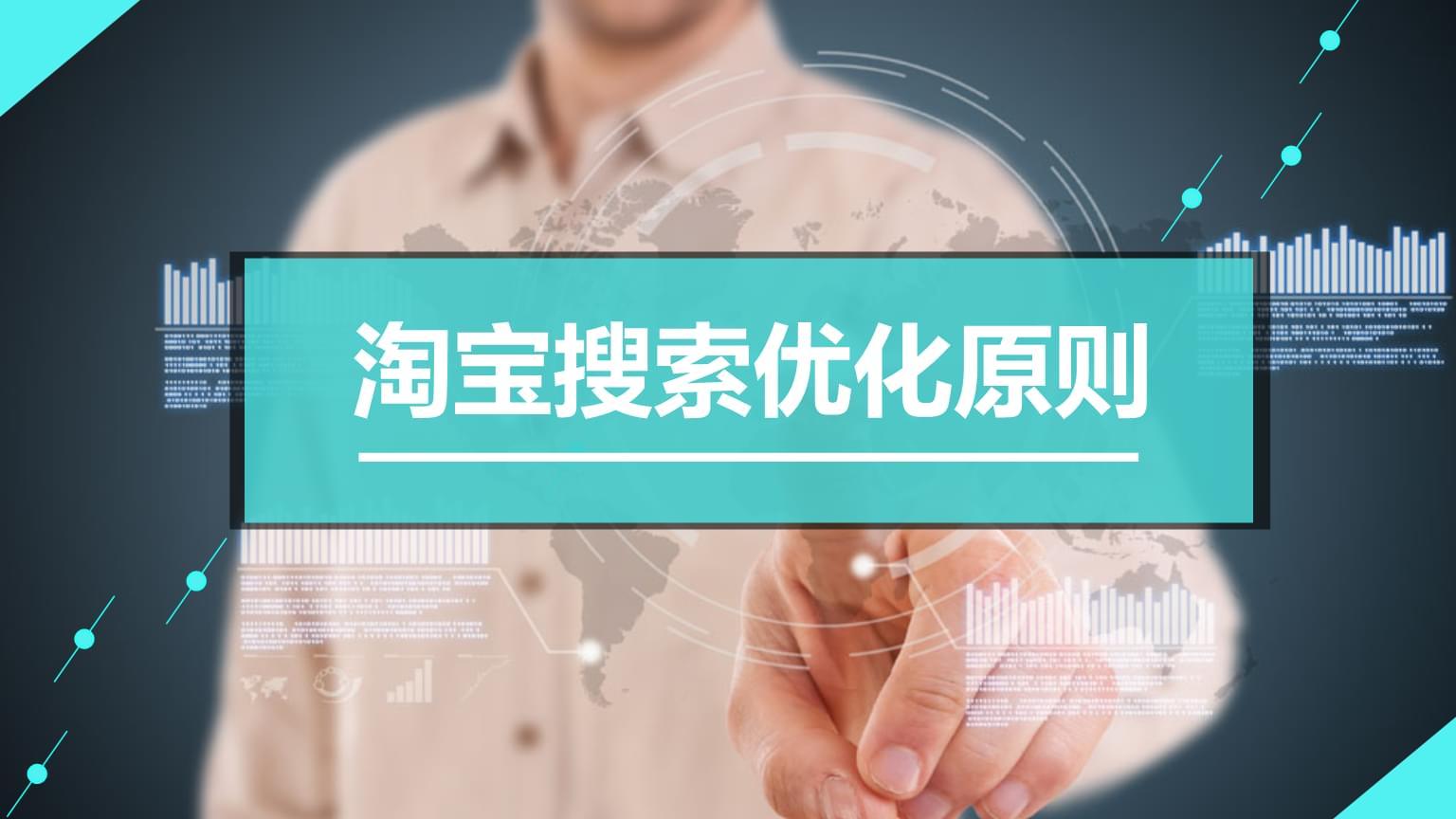 淘宝搜索与优化原则-杜强-1.12.ppt
