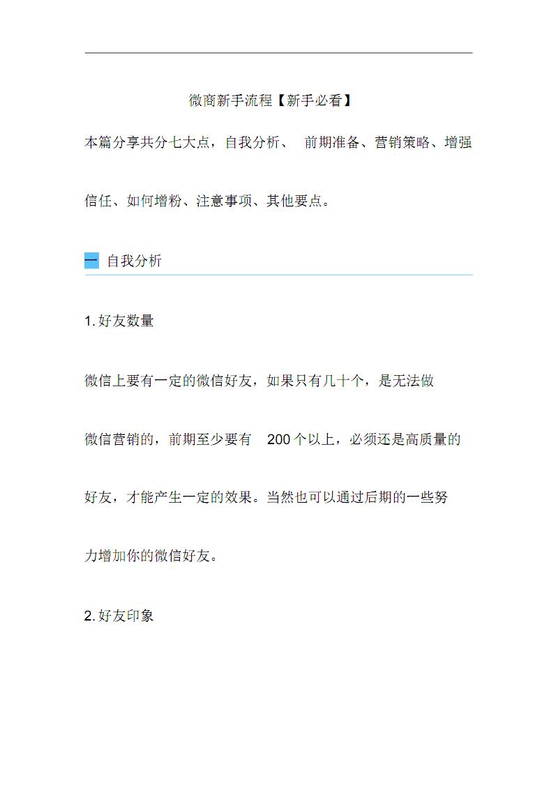 营销宝典--微商新手流程【新手必看】.pdf