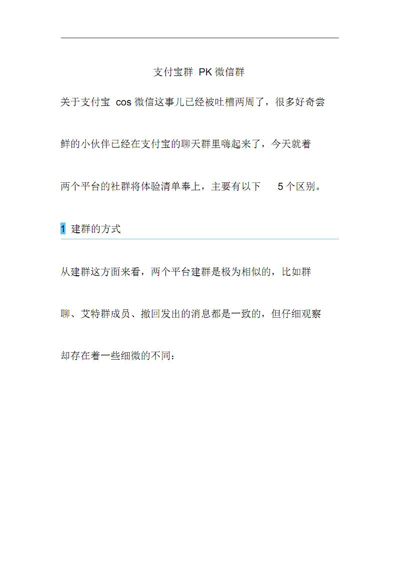 营销宝典--支付宝群PK微信群.pdf