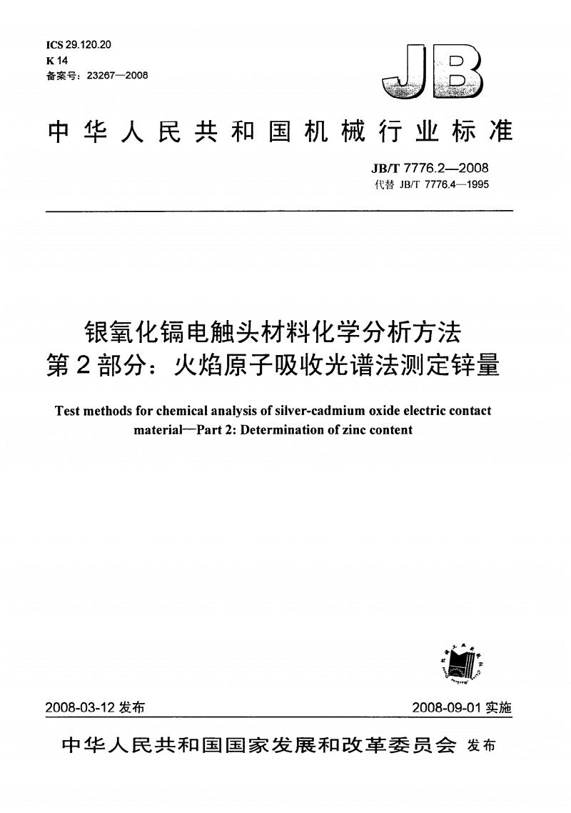 JBT7776.2--银氧化镉电触头材料化学分析方法 第2部分:火焰原子吸收光谱法测定锌量.pdf