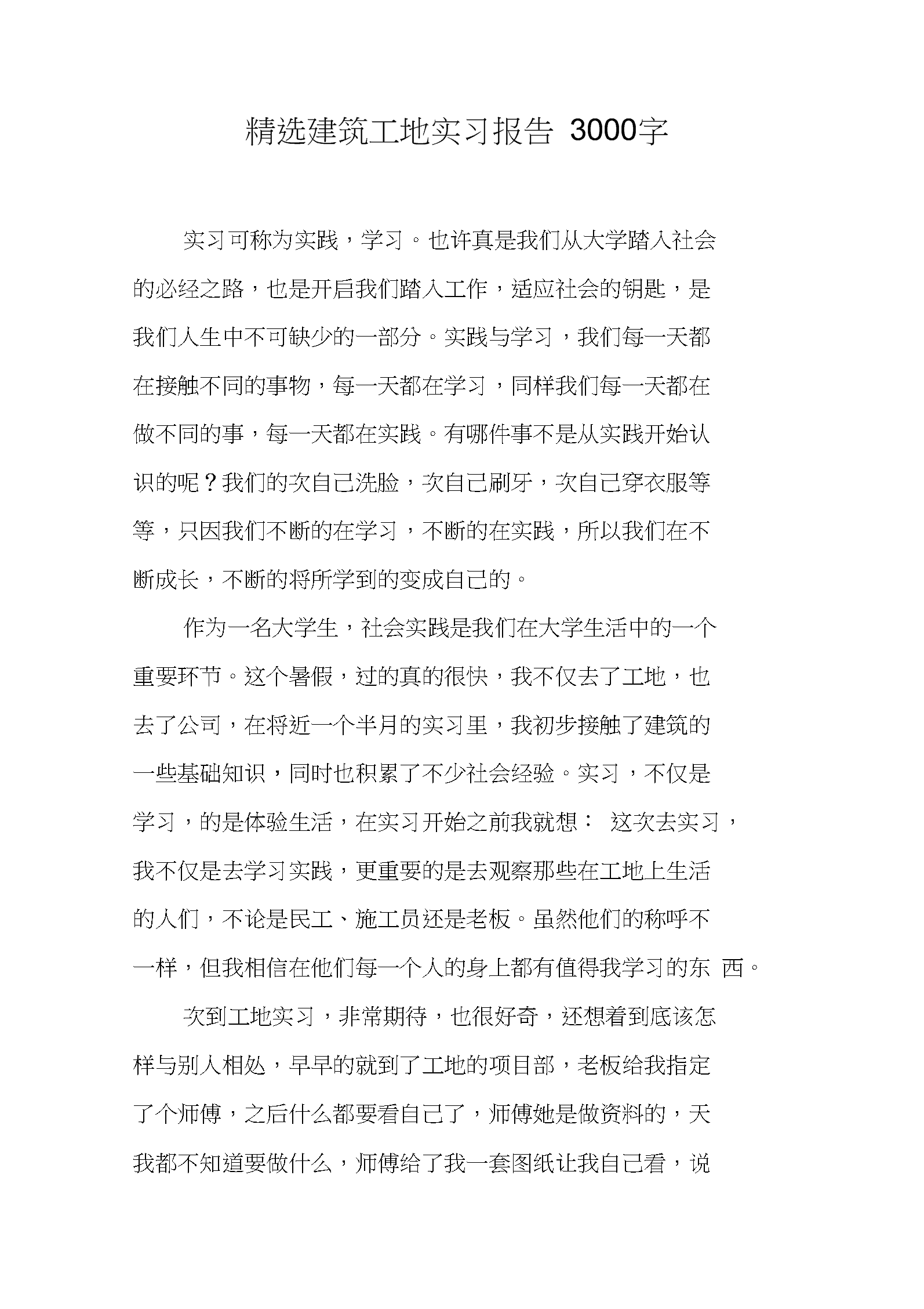 精选建筑工地实习报告3000字.docx