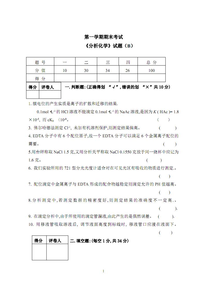 第一学期期末考试.pdf