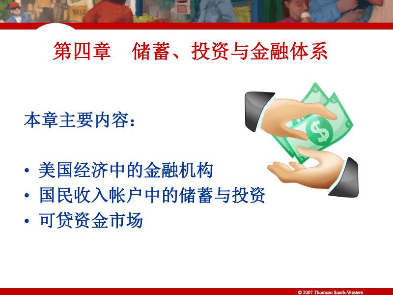 储蓄投资与金融体系.pdf