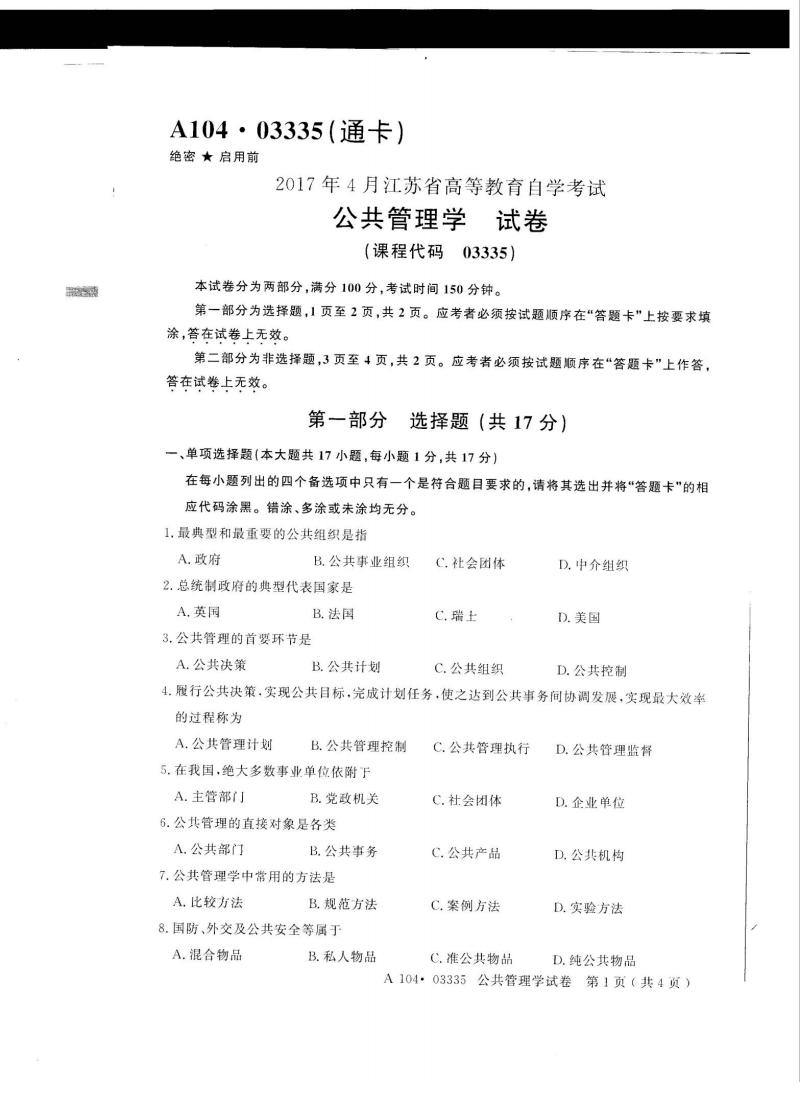 2017年04月江苏自考03335公共管理学试卷.pdf