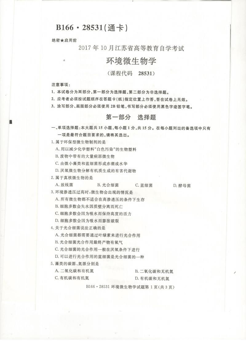 2017年10月江苏自考试卷28531环境微生物学.pdf