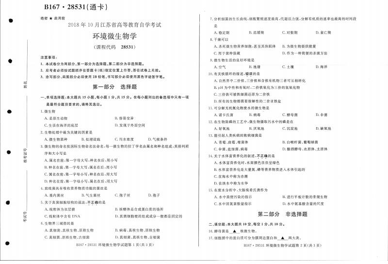 2018年10月江苏自考试卷28531环境微生物学.pdf