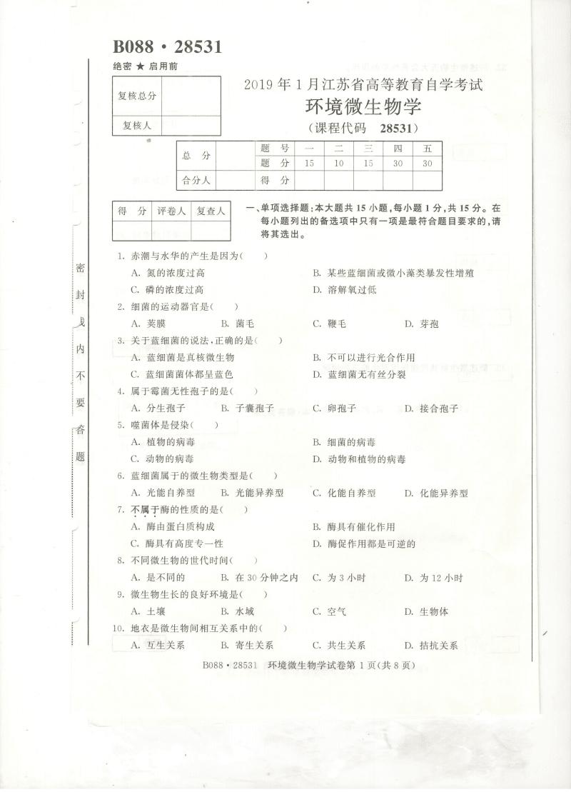 2019年01月江苏自考试卷环境微生物学28530.pdf