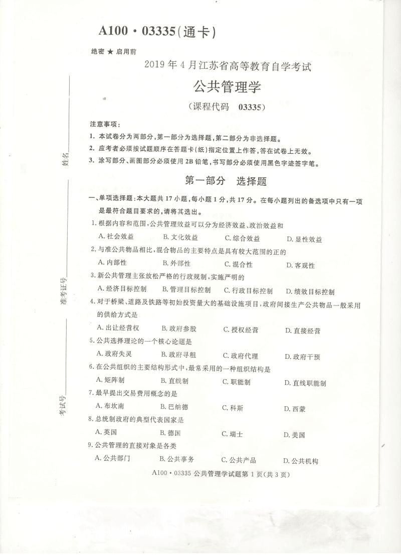 2019年04月江苏自考试卷公共管理学03335.pdf